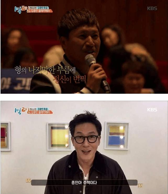 2.png 김종민 특집방송에 김종민한테 메세지 전하는 전 멤버들