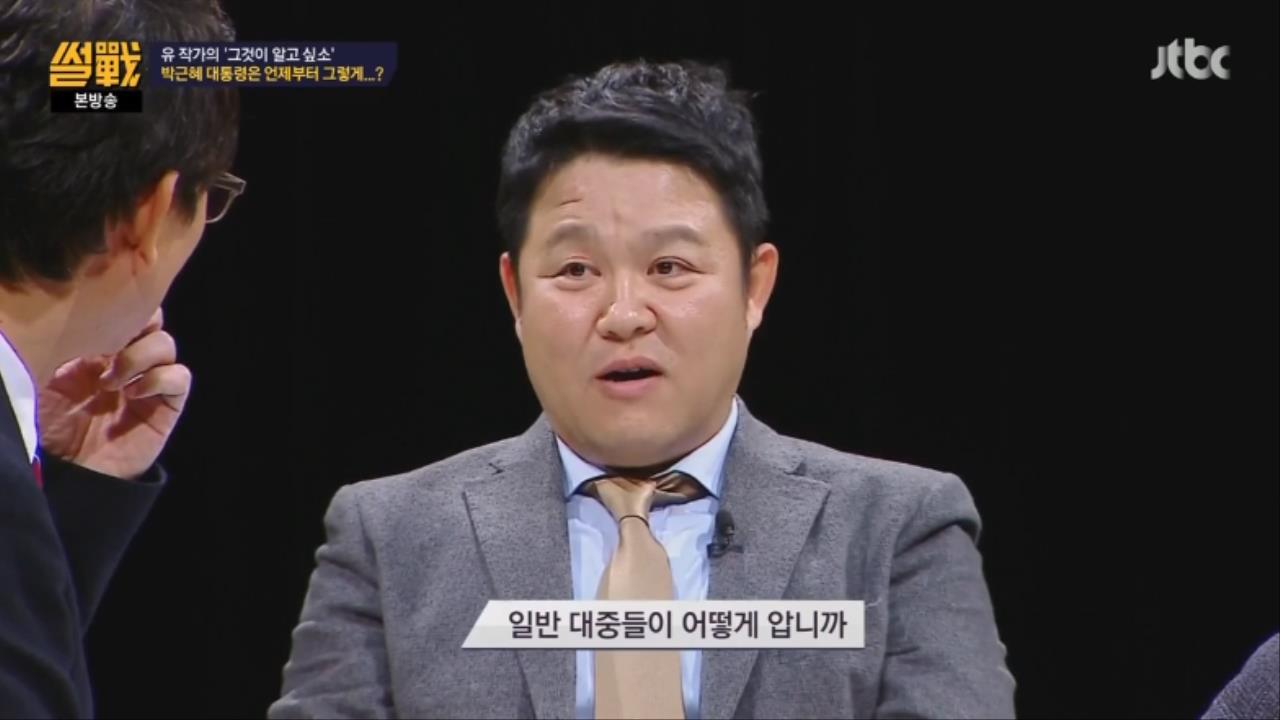 [JTBC] 썰전.E197.161215.720p-NEXT 0002075012ms.jpg 국민들에게 일침놓는 유시민