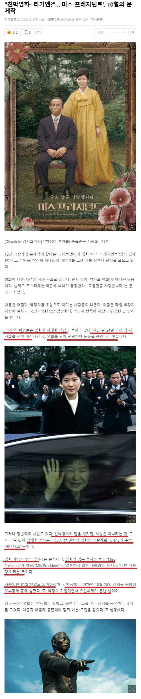 201441006.jpg 10월 대개봉, 미스 프레지던트