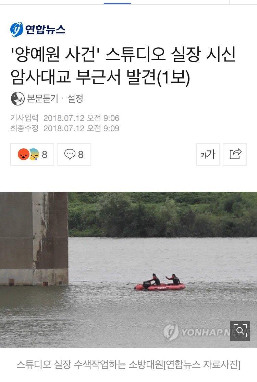 양예원 사건 스튜디오 실장 시신 암사대교 부근서 발견