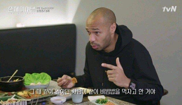 31.jpg [손세이셔널] 앉자마자 비빔밥 찾는 티에리 앙리ㅋㅋㅋㅋㅋㅋㅋ